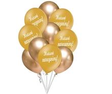 Krásné narozeniny balónky zlaté 10 ks 30 cm mix